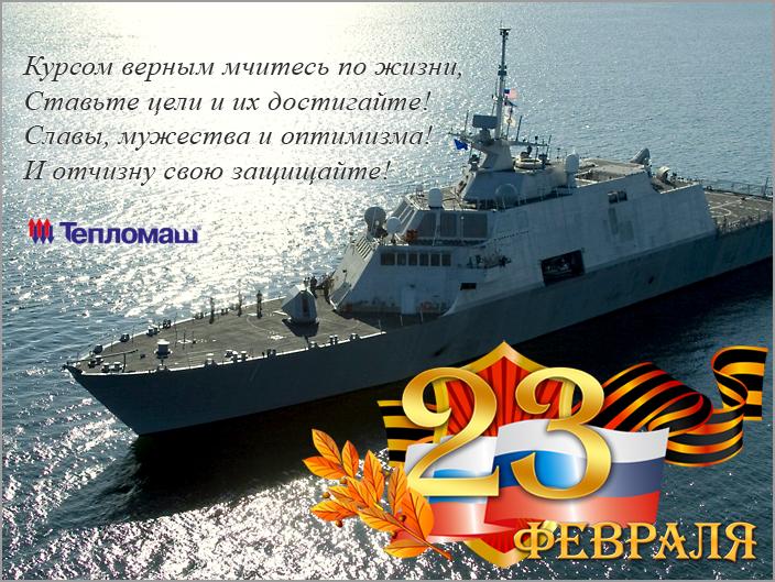 поздравить подводника с днем защитника отечества прежних